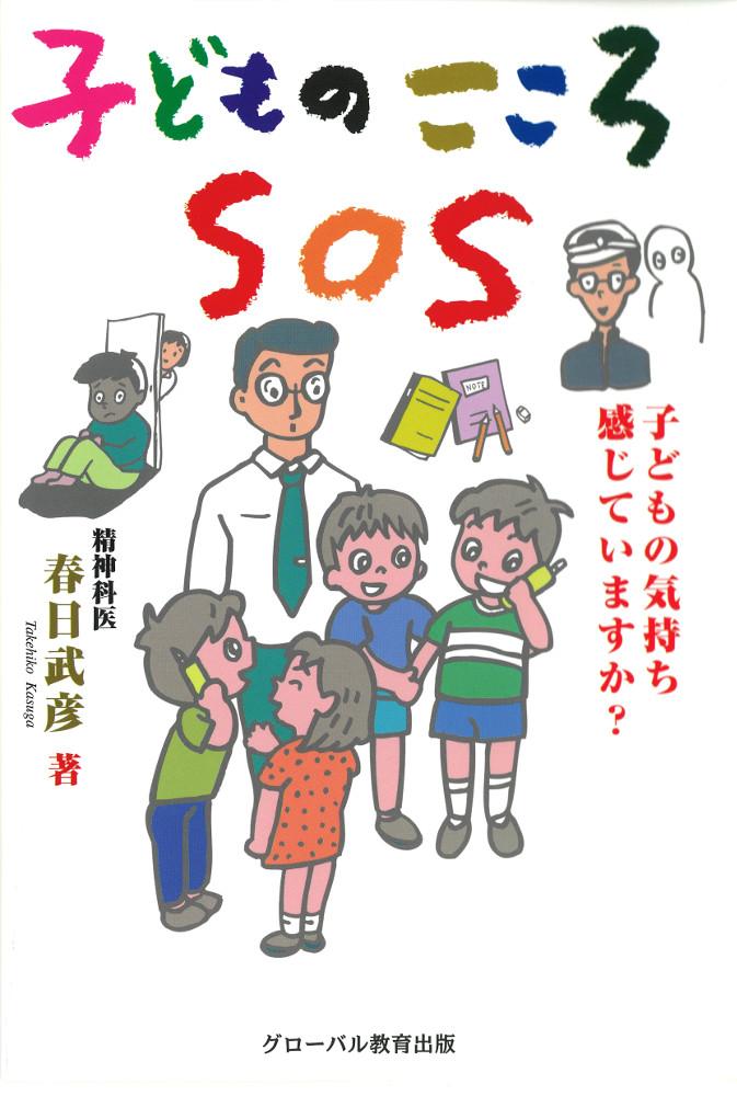 子どものこころ SOS (価格改定・新装刊)