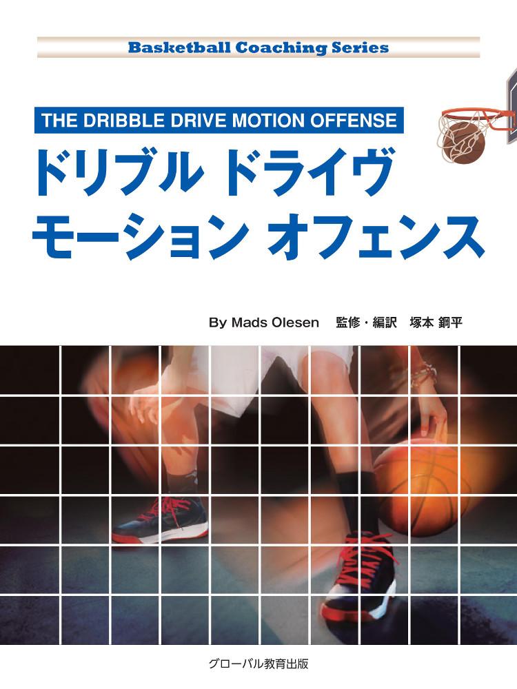 ドリブル ドライヴ モーション オフェンス
