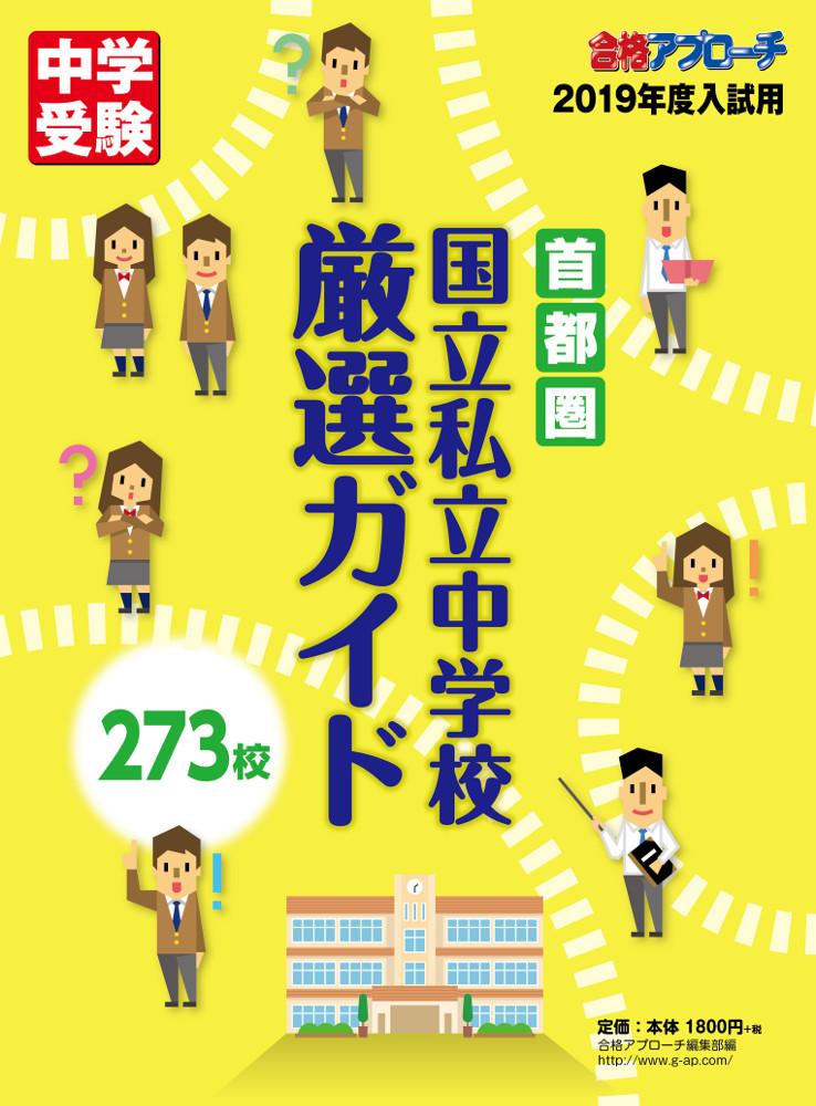 中学受験2019年度入試用 首都圏国立私立中学校厳選ガイド273校