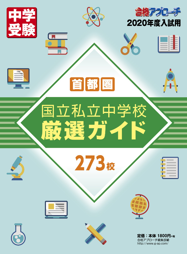 中学受験2020年度入試用 首都圏国立私立中学校厳選ガイド273校