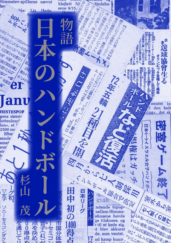 物語 日本のハンドボール