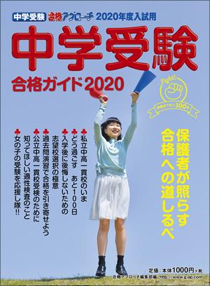 中学受験合格ガイド 2020年度入試用