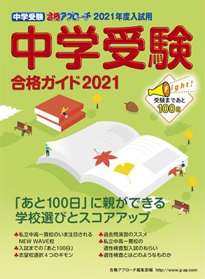2021年度入試用 中学受験合格ガイド