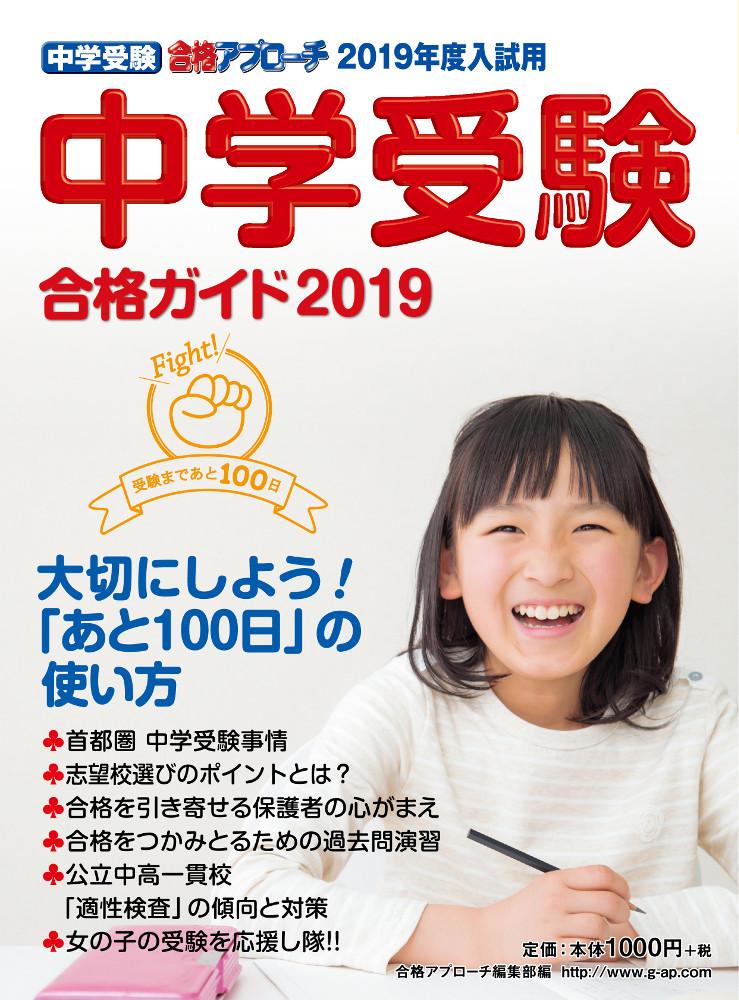 中学受験2019年度入試用 合格ガイド
