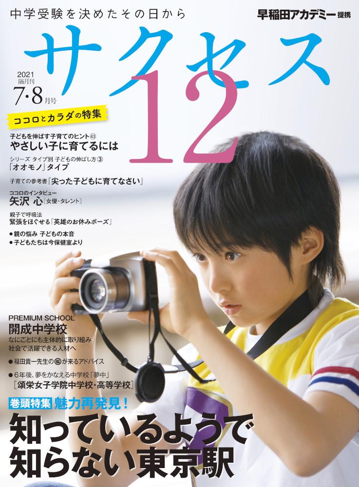 中学受験情報誌 サクセス12