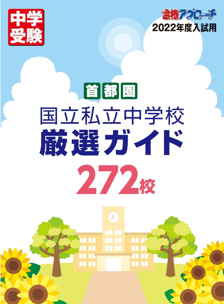 中学受験2022年度入試用 首都圏国立私立中学校厳選ガイド272校