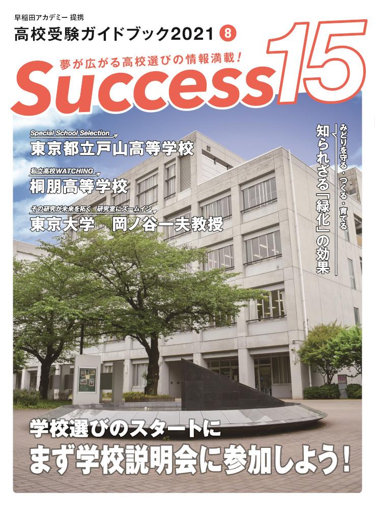 高校受験情報誌 サクセス15