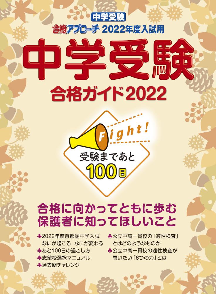 2022年度入試用 中学受験合格ガイド